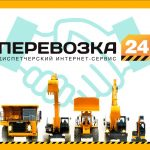 Перевозка24: диспетчерский интернет сервис
