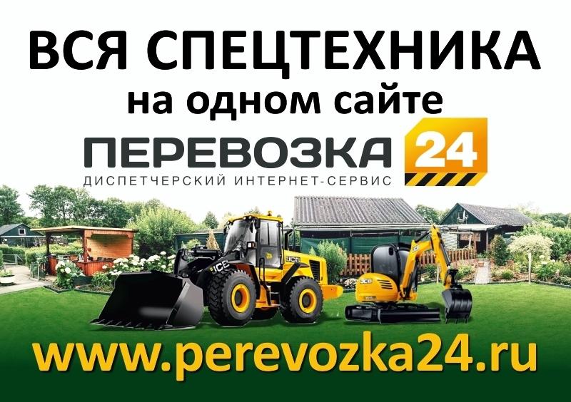 перевозка24