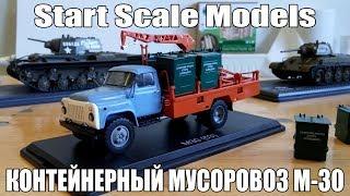 Выставка масштабных моделей 2018   Новинки Start Scale Models   ГАЗ-53 Контейнерный мусоровоз М-30