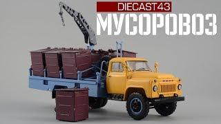 Мусоровоз М-30 (ГАЗ-53А) и его контейнеры | SSM | Обзор масштабной модели 1:43