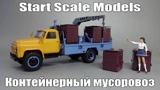 ГАЗ-53 Контейнерный мусоровоз М-30 | Start Scale Models - SSM | Коллекционная масштабная модель 1:43