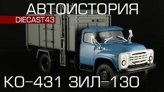Мусоровоз КО-431 [КО-413] ( ЗиЛ-130) Автоистория - Diecast43