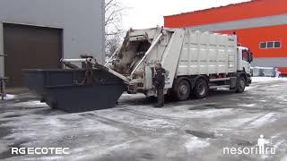 Выгрузка открытого бункера 8 куб.м мусоровозом