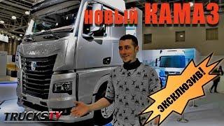 новый КАМАЗ К5 - ЭКСКЛЮЗИВНЫЙ ОБЗОР / KAMAZ 54901 Tракс ТВ