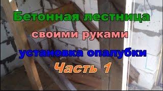 Бетонная лестница своими руками Установка опалубки Часть 1