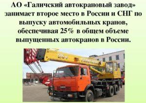 Галичский автокрановый завод