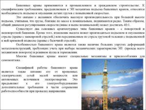 Башенные краны применяются в промышленном и гражданском строительстве